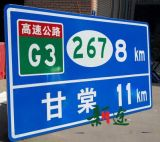 新途定制各类交通反光标志牌,批发常规道路标牌
