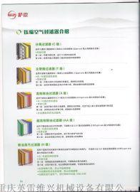 德国萨震或上海森滤1-600立方压缩空气过滤器