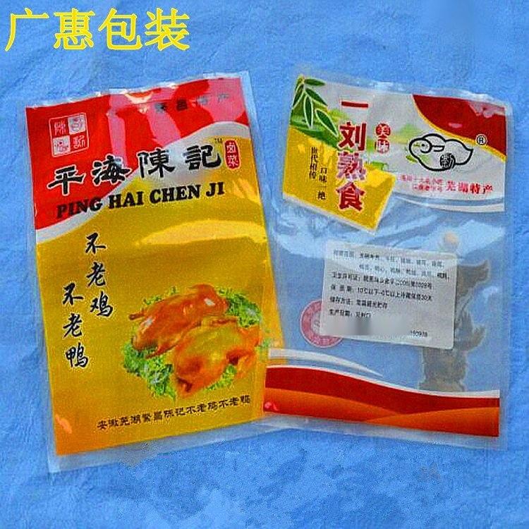 广惠耐高温透明真空袋 深圳印刷真空袋定做