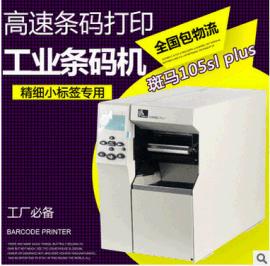 ZEBRA斑马条码机105SL 203DPI 条码打印机 工业物流标签