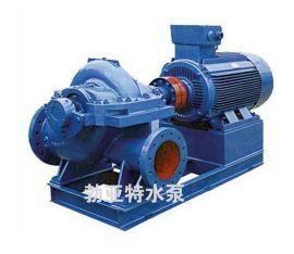 水泵厂家直销S型双吸不锈钢泵 单级中开泵