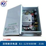 新杰 400W防雨电源 12V33A开关电源  220V转12V直流电源 变压器12V