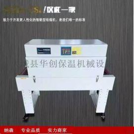 规格齐全热收缩机 热收缩烘烤箱 4020收缩膜包装机价格