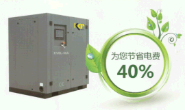 康可尔永磁变频空压机KVSL-30A