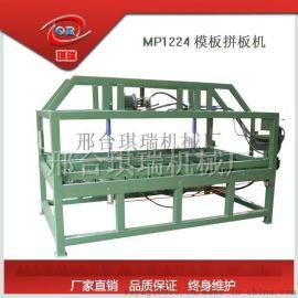 厂家供应木工拼板机 废旧模板二次利用模板拼接机