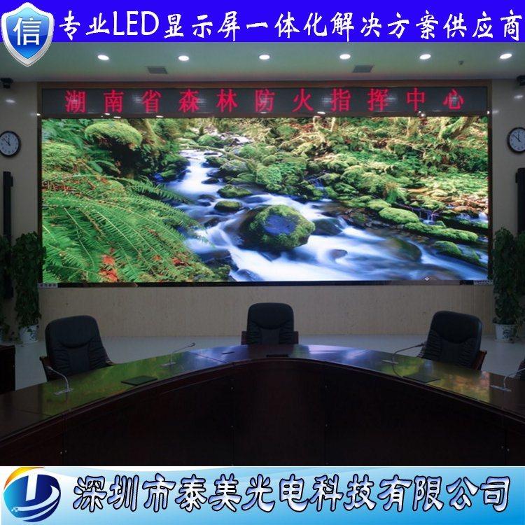 深圳泰美光电会议室led显示屏室内P3全彩屏