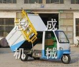 廠家直供四輪電動環衛車物業小區用新型電動垃圾收集車