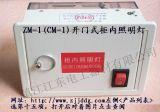 CM-1櫃內照明燈
