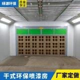 干式喷漆柜 喷漆房环保喷漆柜 纸壳式喷漆柜 油漆漆雾过滤设备