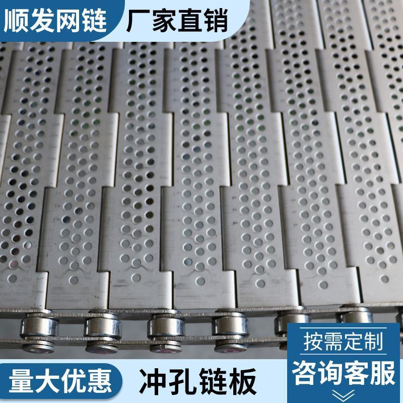 特惠供应不锈钢链板输送带 304冲孔传送板链 碳钢链板输送平稳