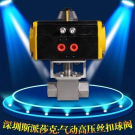 Q611F-300P氣動高壓球閥氣動不銹鋼鍛打絲扣球閥250公斤氣動閥門