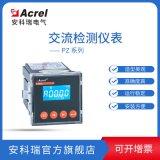 安科瑞PZ48L-AI/M可编程智能电测电流表 4-20mA模拟量 液晶显示