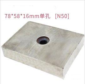 强力吸铁石高强度长方形磁铁强磁78x58x16mm