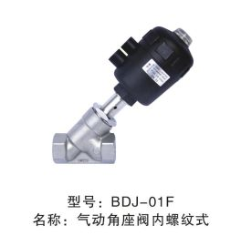 不锈钢角座阀盖米型(BDJ-01F)
