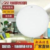 燧明LED吸頂燈LED室內家居吊燈廚衛燈12W15W22W時尚簡約吸頂燈
