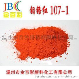 热销推荐 金百彩107-1钼铬红无机红色颜料 耐高温包膜钼铬红颜料