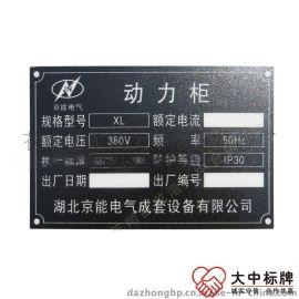 透明PVC印刷背面显粗或细磨沙面配电箱标牌 户内箱牌 补偿柜标签