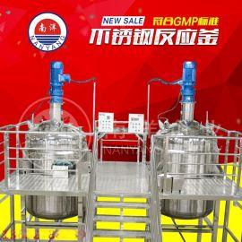 广州南洋大型**称重带平台反应釜厂家