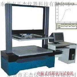 全自动电脑式纸箱抗压机 纸箱堆码试验机十年经验