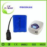 18650 呼吸機鋰電池組可充電 醫療設備