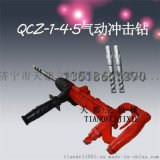 QCZ-1气动冲击钻 混凝土打孔 墙壁凿孔冲击钻