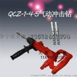 QCZ-1氣動衝擊鑽 混凝土打孔 牆壁鑿孔衝擊鑽
