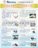 聚乙烯醇(PVA)藍泡泡膜、種子膜