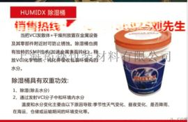 美国进口HUMIDX除湿桶VCI气相防锈防控