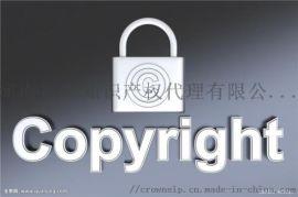 洛阳版权登记申请,版权登记费用流程,版权代理