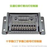 太阳能红绿灯控制器移动式交通灯控制器信号灯控制器