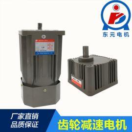 东元齿轮减速电机调速马达140W