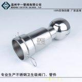 不锈钢材质食品卫生级插销式旋转清洗球承插旋转洗罐器