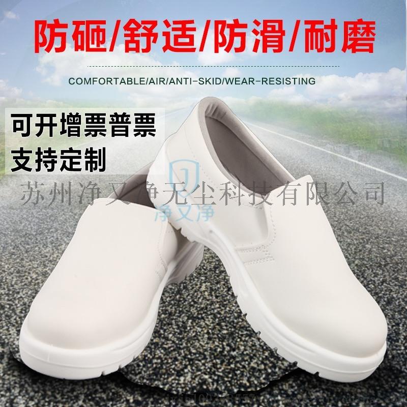 白色防靜電安全 防砸潔淨無塵鞋 食品勞保男女工作鞋