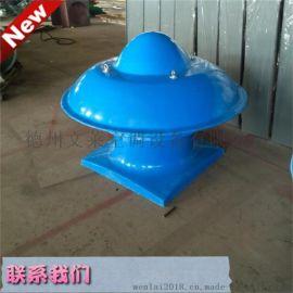 专业生产WT35-11玻璃钢屋顶风机现货可批