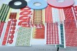 北京3M胶带模切 3M标签模切生产