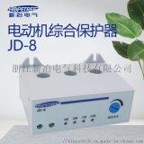 新冶电气380V缺相电动机保护器JD-5三相过载电机综合保护器装置