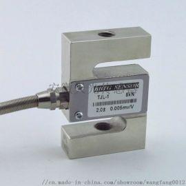 S型拉力传感器TJL-1