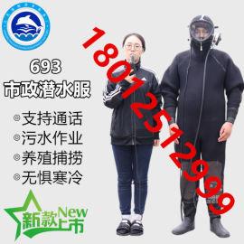 693全封闭潜水服 市政打捞潜水服 污水作业服
