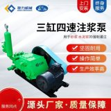 河南耿力GWB27/5三缸四速注漿泵廠家直銷