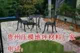 贵州压模地坪材料厂家直销13158025293