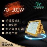海洋王BFC8115A同款大功率LED防爆泛光灯