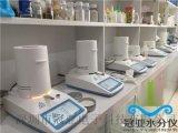 卤素水分测定仪操作规程-使用方法
