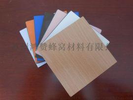 鸿赞供应各行业用铝蜂窝板单铝板 双铝板