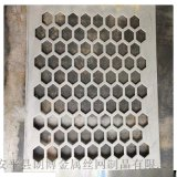 六角孔冲孔板 工艺铝板装饰孔板 设备防护穿孔板