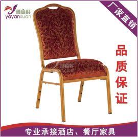 饭店用桌椅新店优惠铝合金外贸出口宴会餐厅会议婚庆椅子