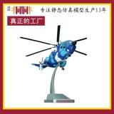 仿真合金飞机模型 飞机模型厂家 飞机模型批发 桐桐飞机模型定制 直-8系列飞机模型