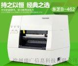 东芝TEC B-452标签打印机 桌面高清条码打印机 送标签打印软件