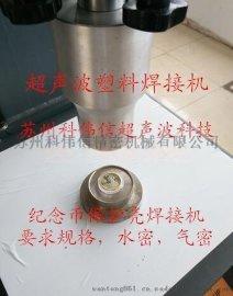 超声波非标焊接机自动焊接设备