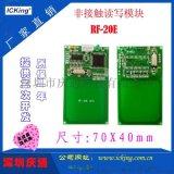 ICking庆通IC卡读写器嵌入式读写模块厂家非接触式RF-20E可定制