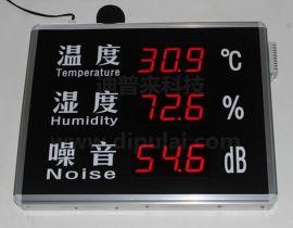 迪普来温湿度噪音显示屏